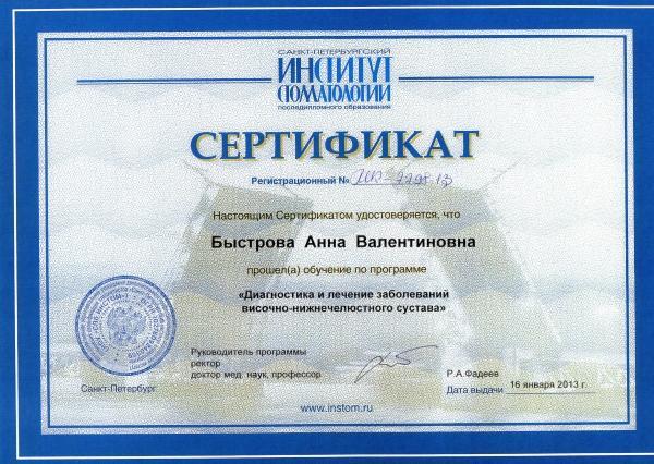 Лицензии ортодонта стоматологии Медент