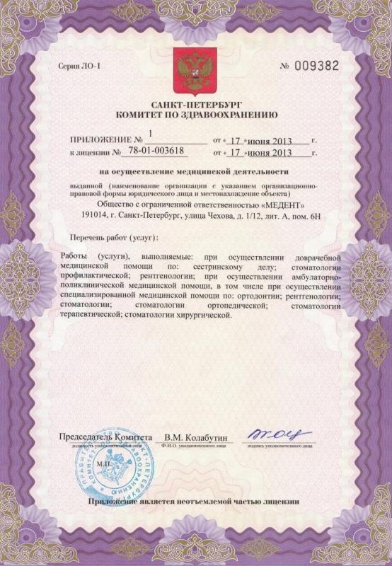 Лицензии стоматологии Медент